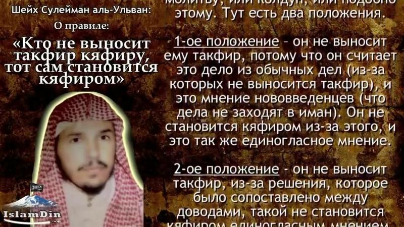 О правиле Кто не выносит такфир кяфиру тот сам становится кяфиром Шейх Сулейман Ульван ХафизуЛлах