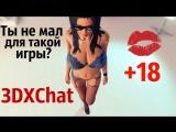 3DXChat / Обзор Online / Только для взрослых +18