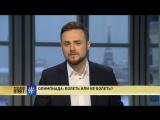 """Болеть или не болеть: ведущие """"Царьграда"""" спорят об Олимпиаде"""