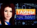 Тайны Чапман Чья песочница 21 08 2018 Документальный HD