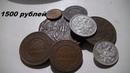 Сколько и каких СТАРИННЫХ монет можно купить на 1500 рубелей