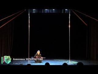 Анжелина ЧЕРНОСКУТОВА   Pole Exotic Любители   III Место   2018 Другие Танцы Весна
