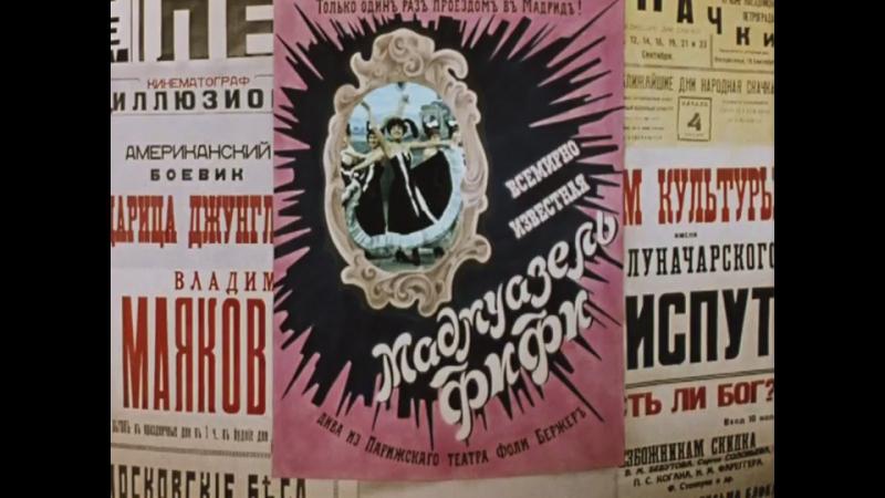 Мадмуазель Фифи — только один раз проездом в Мадридъ всемирно известная дива из Парижского театра Фоли Бкржеръ (12 стульев,1971)