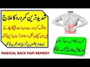 Kamar Dard Ka 100 Free Ilaj Instant Back Pain Relief Cure