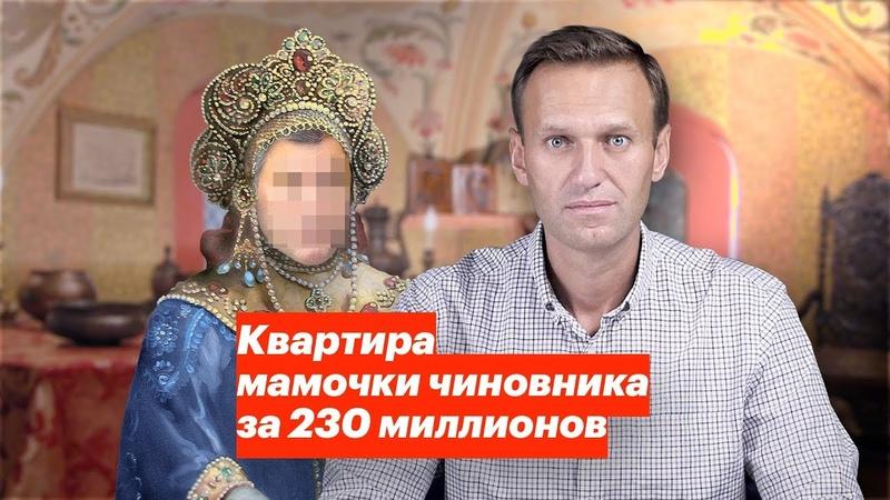 Квартира мамочки чиновника за 230 миллионов