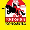 Беговел-Коломна