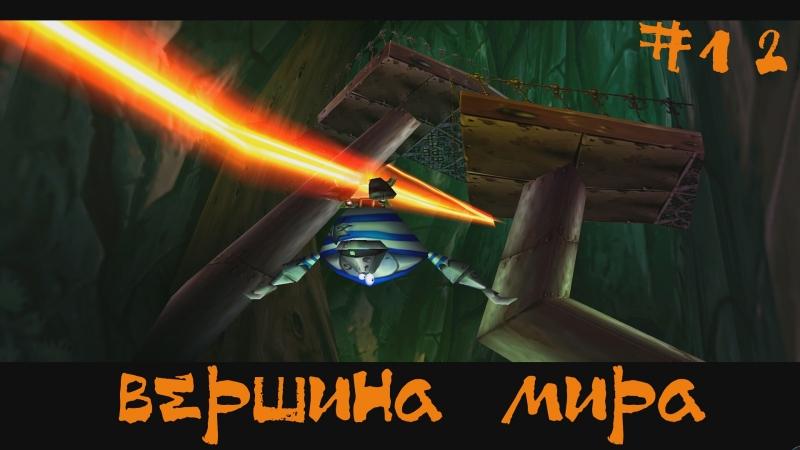 Rayman 2 The Great Escape Dreamcast Прохождение | Вершина мира | 12