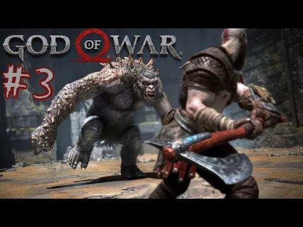 God of war 4 (бог войны). Босс Огр. Босс Каменный древний   Топ слэшер. Игры про богов