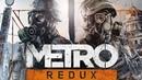 Metro Redux Пролог