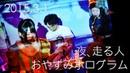 2015.03.01 おやすみホログラム / 夜、走る人バンドセット @下北沢THREE