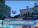 Модерн в облаках первый 4-метровый воздушный шар поднялся в небо над Самарой