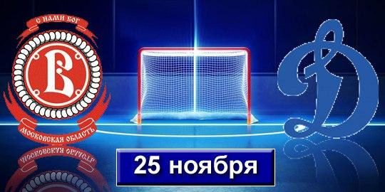 Витязь (Подольск) - Динамо (Москва) 5:3
