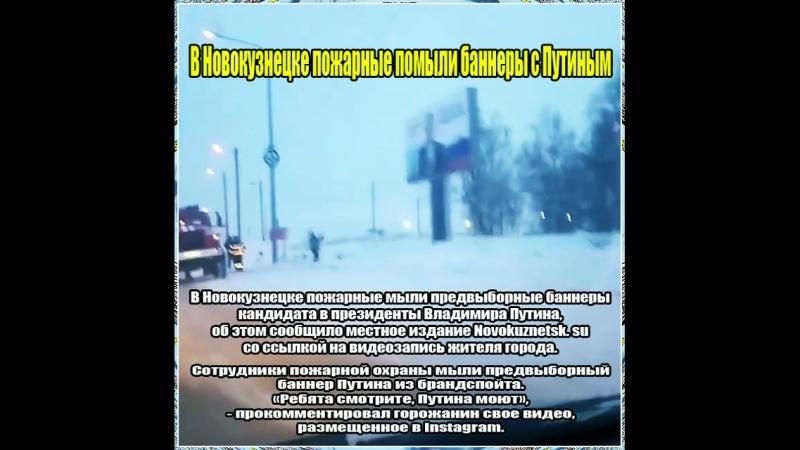 В Новокузнецке Пожарные Помыли Баннеры с Путиным - 15.02.2018 - I-640-mp4