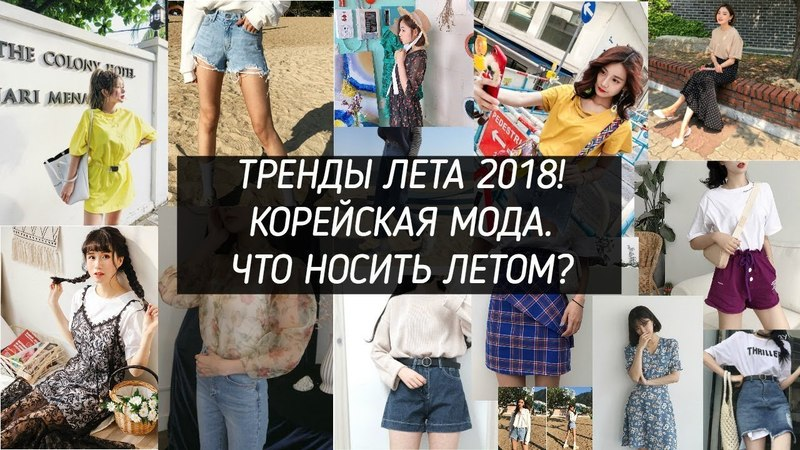 ТРЕНДЫ ЛЕТА 2018 ЧТО КОРЕЯНКИ БУДУТ НОСИТЬ ЛЕТОМ AltynaySei