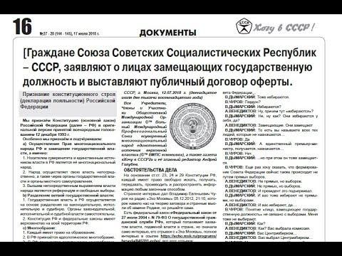 Граждане СССР заявляют о лицах, замещающих государственные должности|Хочу в СССР 2 №27-28 2018