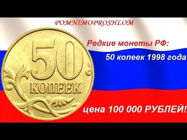 Редкие монеты РФ: 50 копеек 1998 - цена 100 000 рублей!