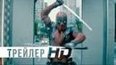Дэдпул 2 / Deadpool 2 2018 трейлер