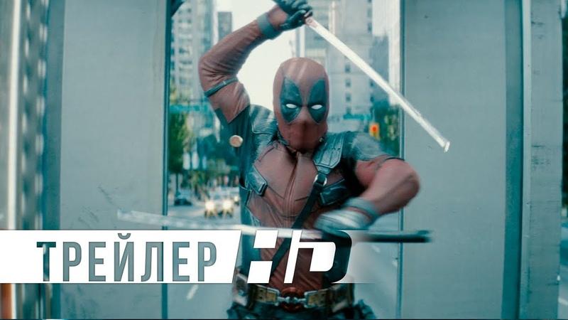 Дэдпул 2 / Deadpool 2 (2018) трейлер