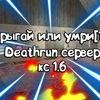 Прыгай или Умри[13+]