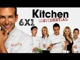 Секреты на кухне--серия 6