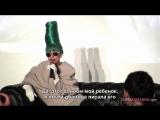 Lady Gaga — На пресс-конференции в Сингапуре (RUS SUB)