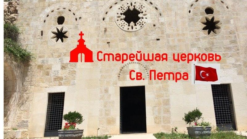 Турция путешествие✈интересные места Турции💒 Старейшая пещерная церковь св Петра Turkey Saint Peter