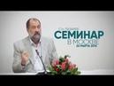 НОВЫЙ МИР семинар С Н Лазарева в Москве