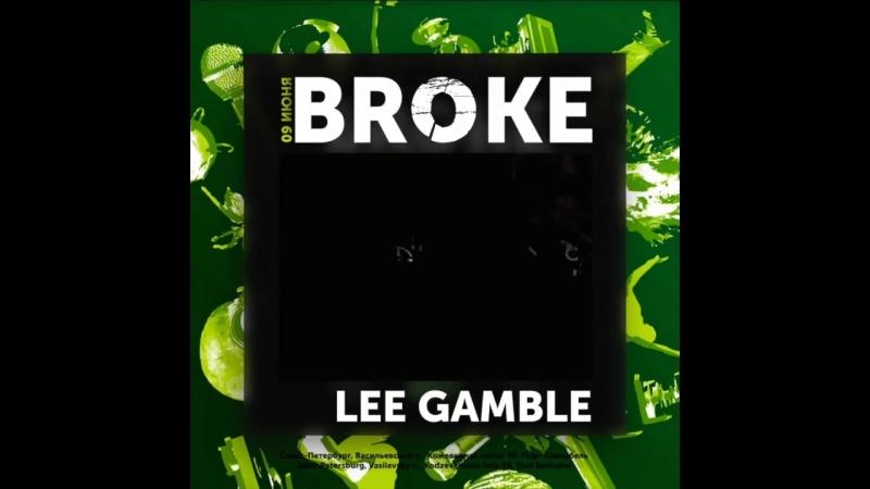 Broke w/Lee Gamble Dj UK в КПД