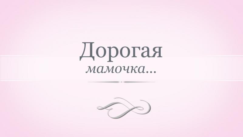 Дорогая мама, за всё тебя благодарю!