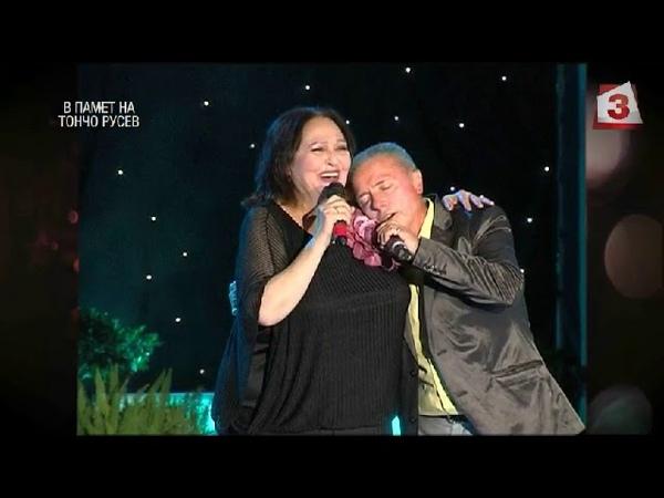 Вечните песни, 15.04.2018: В памет на маестро Тончо Русев