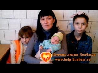 Помощь Юлие Любимовой (вдова ополченца с тремя детками). ПОМОЩЬ ЛЮДЯМ ДОНБАССА http://www.help-donbass.ru/
