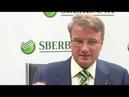 Герман Греф, P2P платформы взаимного кредитования представляют угрозу для банков