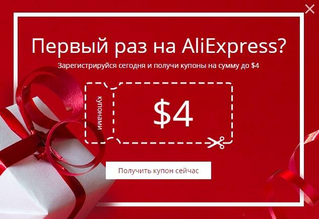 Тем кто давно не заходил на AliExpress или ещ не зарегистрирован на сайте можно получить купон на скидку