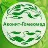 """Гомеопатический центр  """"Аконит-Гомеомед"""""""