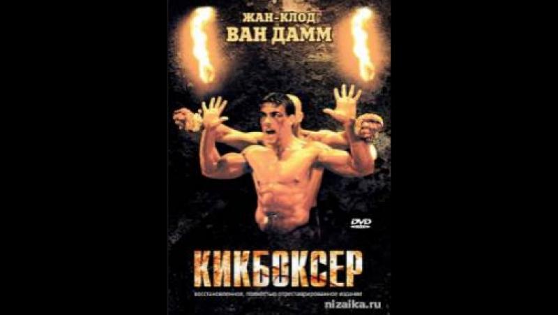 Кикбоксер 1989.перевод Гаврилов VHS