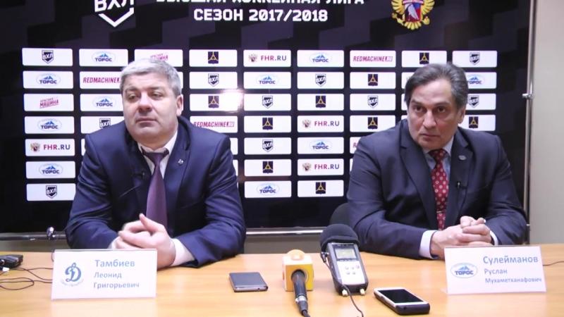 Торос-Динамо. Пресс-конференция