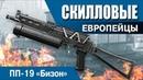 ЕВРОПЕЙЦЫ СТАЛИ СКИЛЛОВЫМИ | ПП-19 Бизон В WARFACE