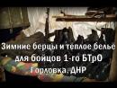 Зимние берцы и нательное флисовое бельё для бойцов 1-го БТрО. Горловка, ДНР. 22.02.2018