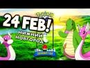 «День Сообщества» ПоГо в НН 24.02.18