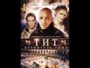 Тит – правитель Рима 1999
