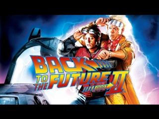 Назад в будущее 2 1989 поздний Гаврилов VHS