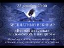 Екатерина Гаева. Женские сценарии. Вечная девушка Часть 1