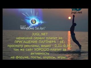 JUGL-НЕМЕЦКИЙ САЙТ КОТОРЫЙ ПЛАТИТ ОТ 50 ЕВРО БЕЗ ВЛОЖЕНИЙ!