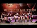 Фольклорный ансамбль Диковинка г.Воронеж ДШИ 9