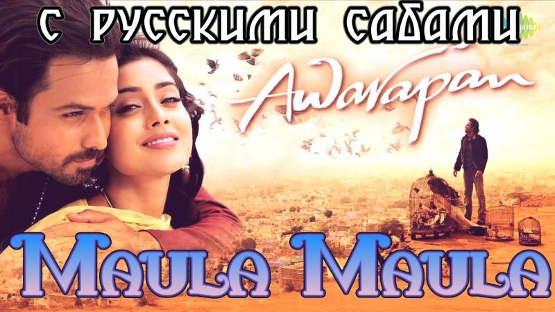 Maula Maula - Awarapan (2007) - Emraan Hashmi Shriya Saran (рус.суб.)