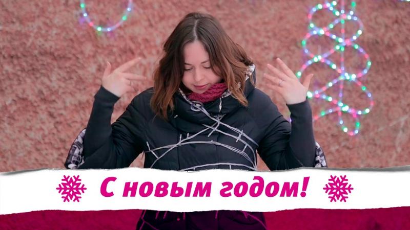 Новогоднее поздравление от Нади Тимочкиной