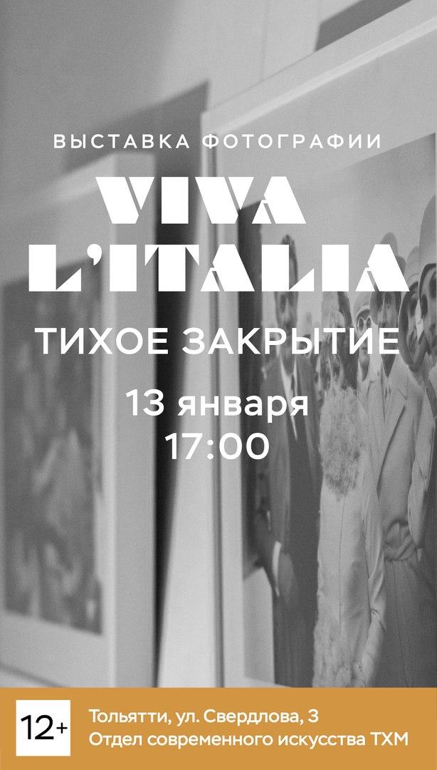 Афиша Тольятти 13.01 / Тихое закрытие выставки «Viva l Italia»