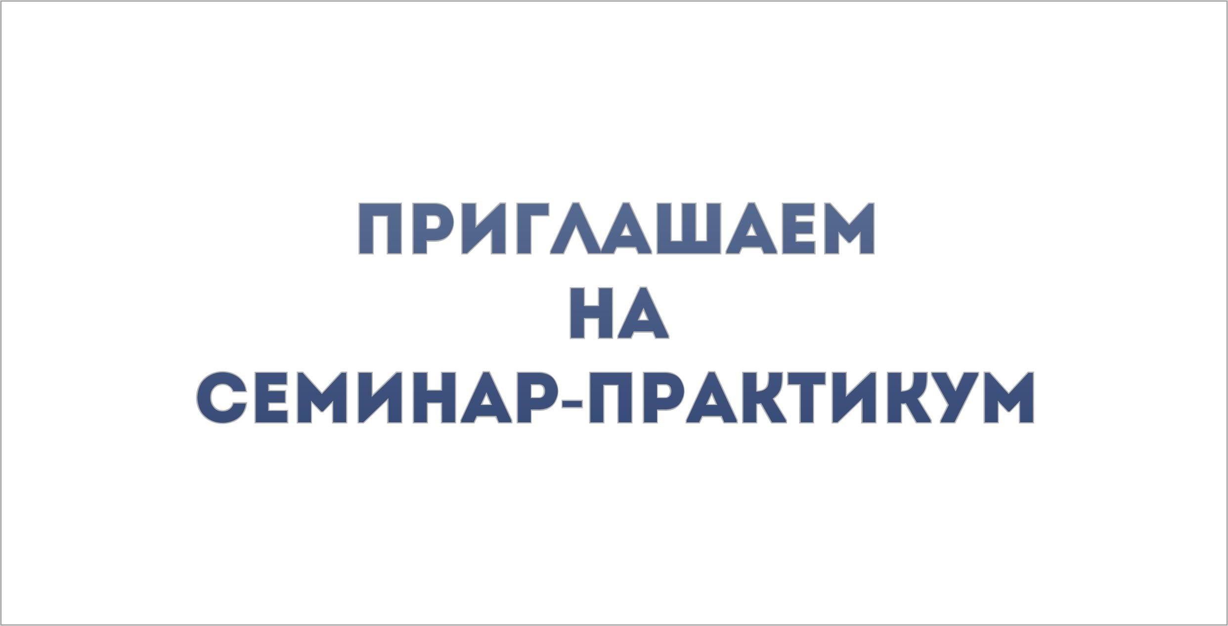 семинар-практикум заведующих филиалами централизованных клубных систем и объединений