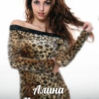 Алина Κапустина