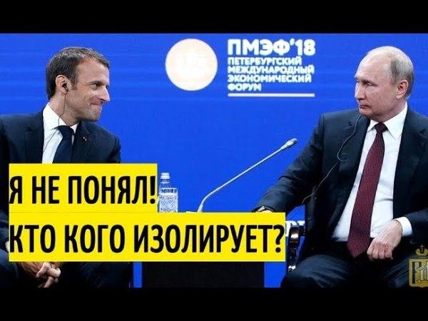 Контракты на МИЛЛИАРДЫ Путина выступил на форуме ПМЭФ 2018 Самые ВАЖНЫЕ заявления